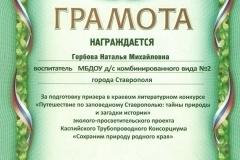 Грамота-Горбова